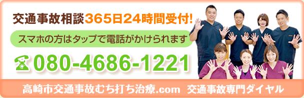 電話番号:080-4686-1221