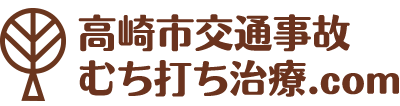 高崎市交通事故むち打ち治療.com