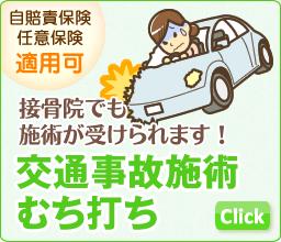 交通事故・むち打ち施術