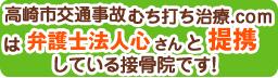 高崎市交通事故むち打ち治療.comは弁護士法人心さんと提携している接骨院です!