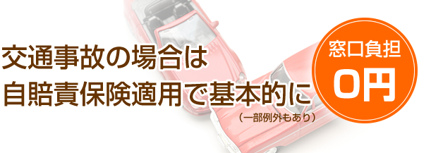 交通事故の場合は自賠責保険適用で基本的に窓口負担0円