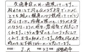 交通事故施術、伊勢崎市の43歳男性の口コミ