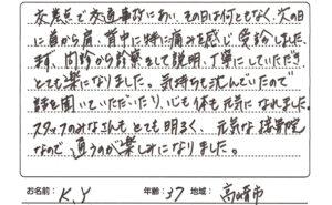 交通事故施術、高崎市37歳男性の口コミ