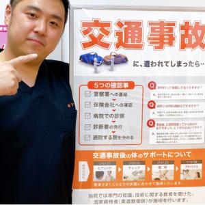 交通事故治療に関するポスター